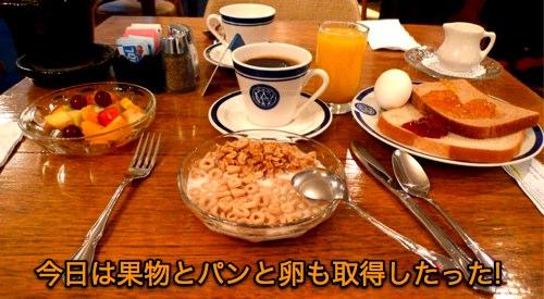 1/24 breakfast