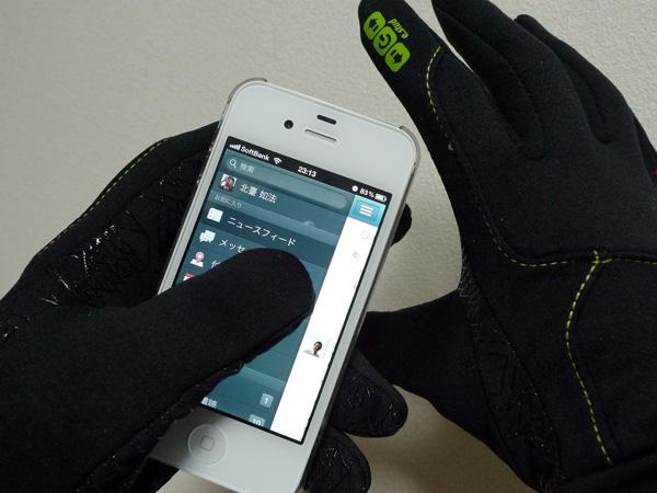 iPhone が使える手袋